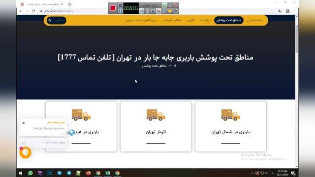 حمل بار در تمام مناطق تهران - باربری جابه جا بار
