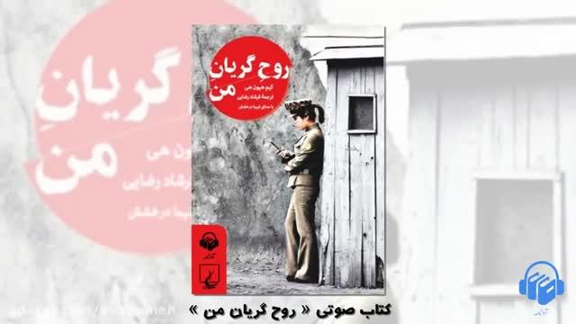 کتاب صوتی روح گریان من