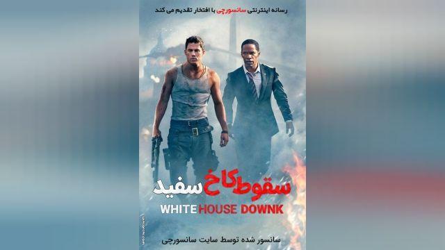 دانلود فیلم White House Down 2013 سقوط کاخ سفید دوبله فارسی