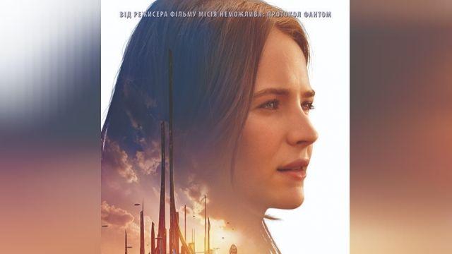 دانلود فیلم Tomorrowland 2015 ( سرزمین فردا )+ دوبله فارسی و کیفیت عالی