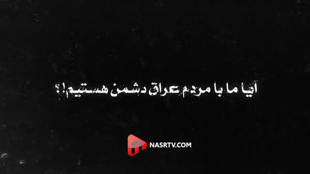 صدام رفیق ایران؟!