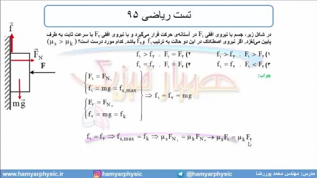 جلسه 107 فیزیک دوازدهم - نیروی اصطکاک 18 تست ریاضی 95 - مدرس محمد پوررضا