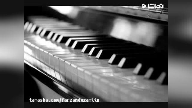 دانلود آهنگ جان مریم بی کلام پیانو