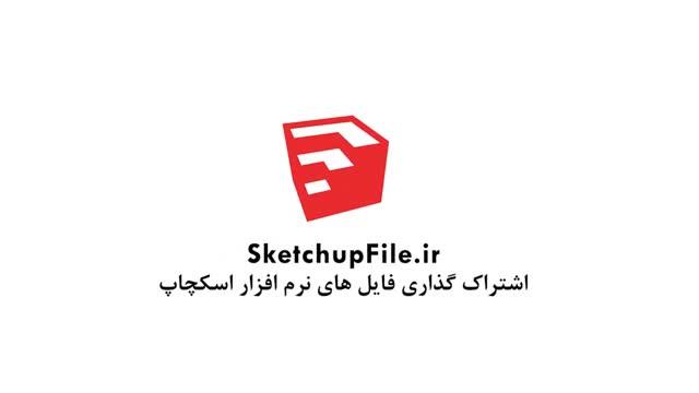 آموزش جامع نرم افزار Sketchup قسمت22