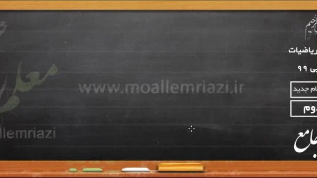 آموزش جامع ریاضیات کنکور تجربی - جلسه دوم- مجموعه ها