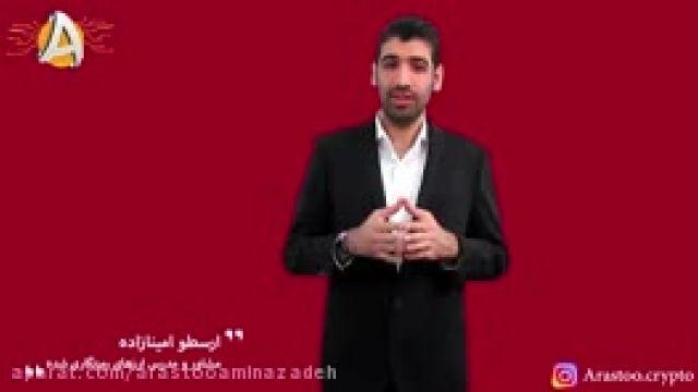 مشاور بیتکوین - ارز دیجیتال