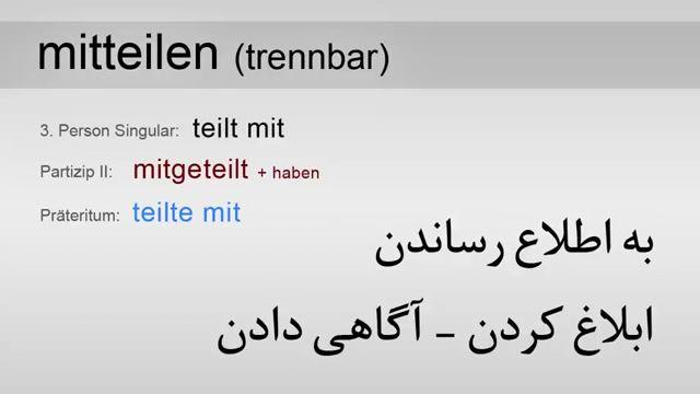 آموزش واژه های آلمانی به فارسی(قسمت 193)
